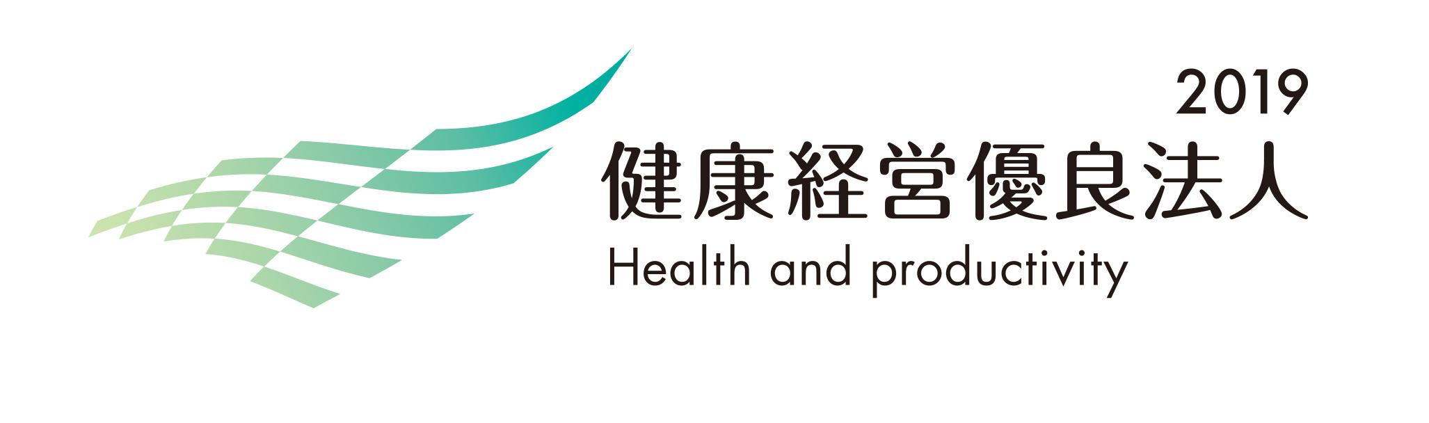 健康経営優良法人認定2019
